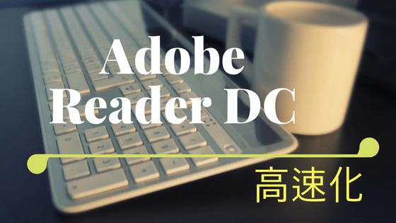 Adobe Reader DCの印刷を早くする13の環境設定