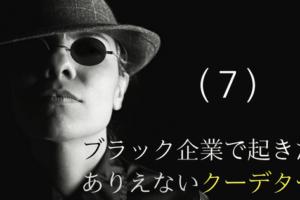 【ブラック企業一斉退職編(7)】ユニオン発足!