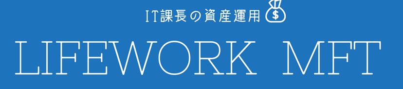 医療系IT課長の資産運用『Lifework MFT』