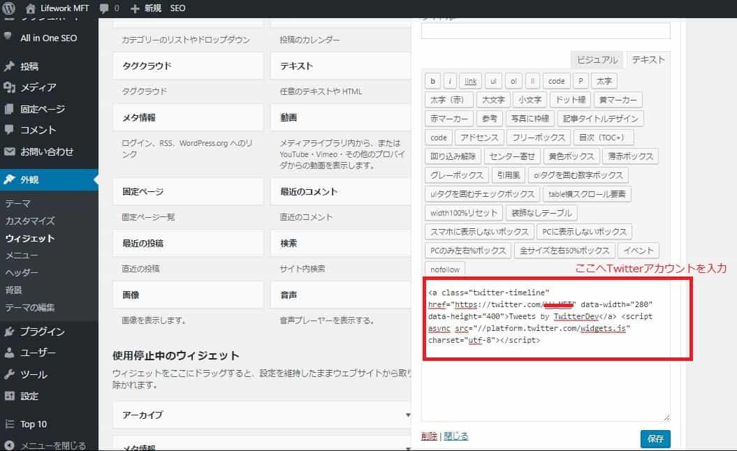 WordPressへtwitterを埋め込み表示させる方法