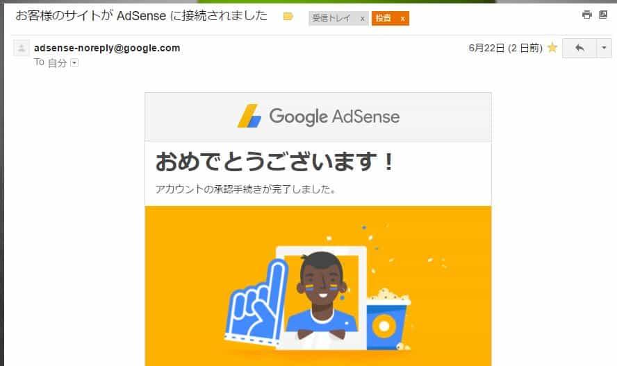 ついに来た!Lifework-MFTサイトが Googleアドセンス に接続されました