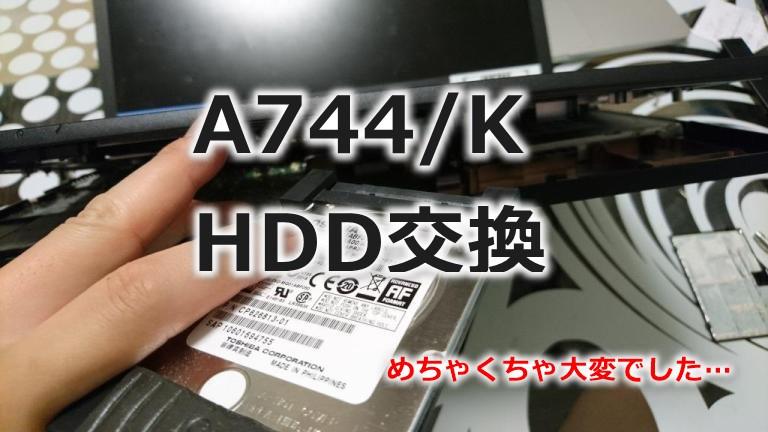 富士通ノートPC LIFEBOOK A744/K の内蔵ハードディスク(HDD)を交換する