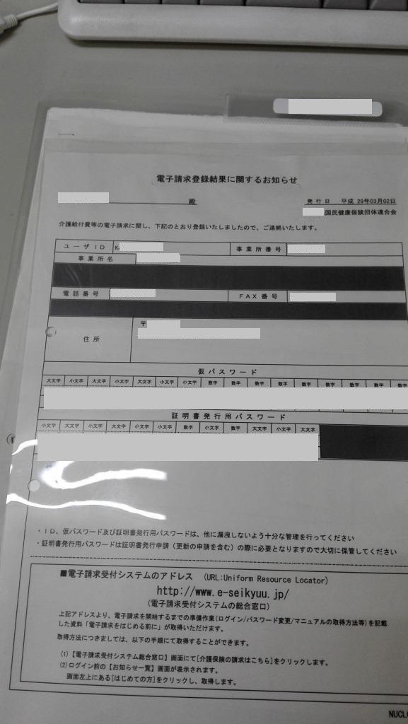 伝送通信ソフトをISDN→インターネット請求に切り替えてみた