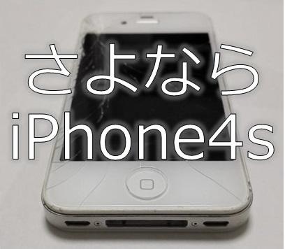 割れたiPhone4sの液晶を自力で交換しようとして、トドメをさすまでのドキュメンタリー・・・