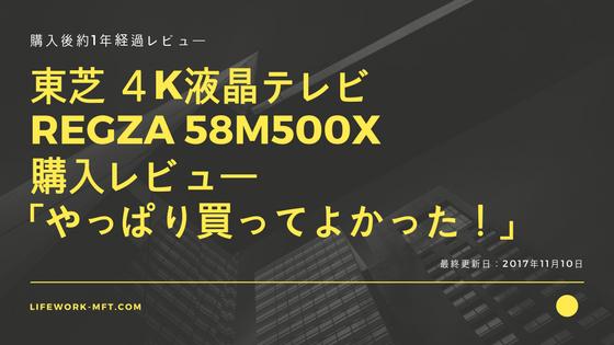 4K液晶テレビ「REGZA 58M500X」購入レビュー!かなり良かった!!