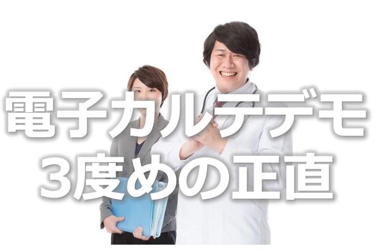 3回目の病院長向け電子カルテシステムデモ実施!確かな手応えをつかんだ!!