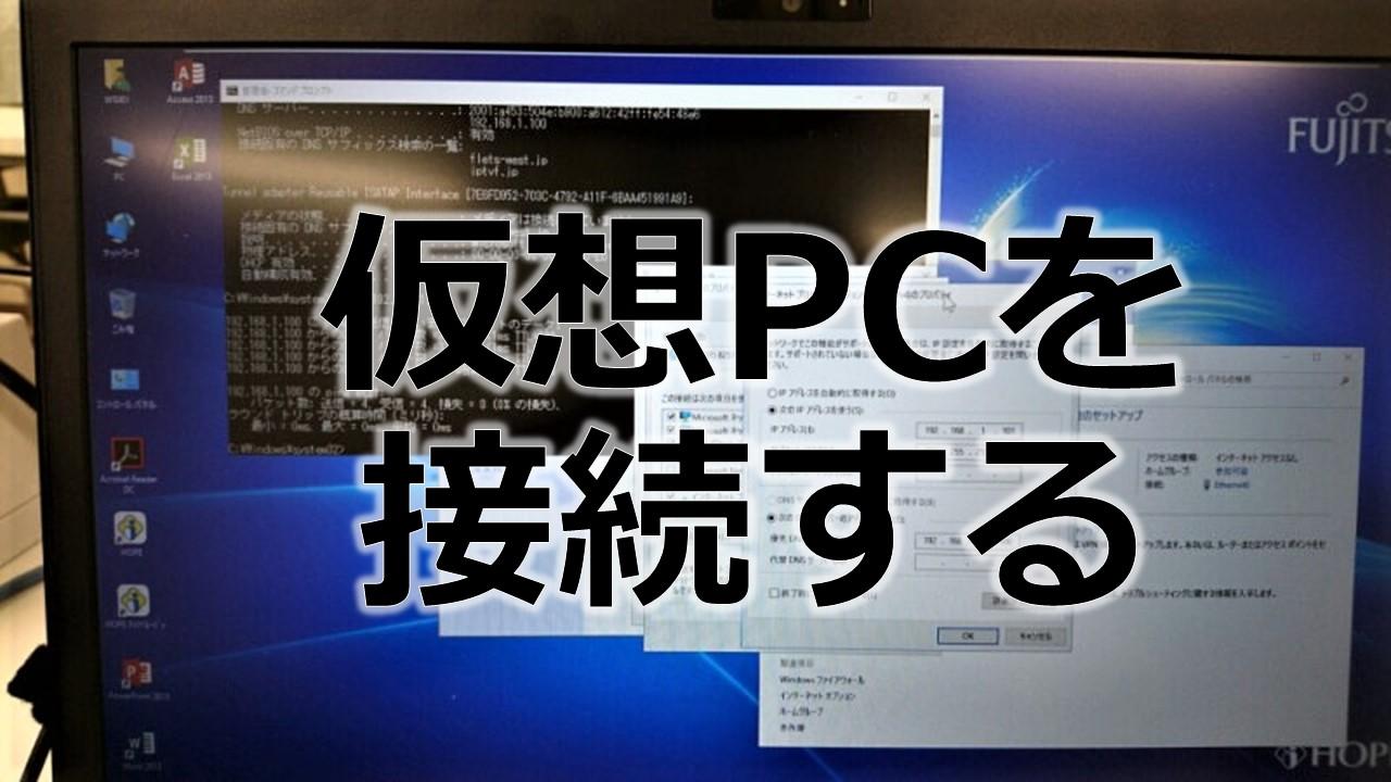 VMwareで仮想化したコンピューターから物理サーバーへネットワーク接続する方法
