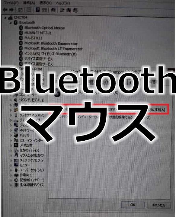 Windows8.1でBluetoothマウスがよく途切れる場合の対処