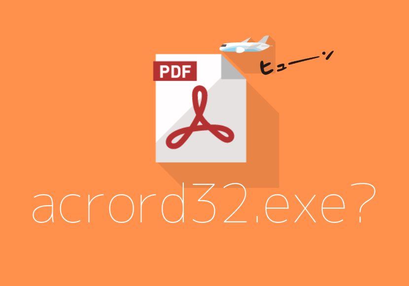 Adobe Readerの「acrord32.exe」プロセスが常駐してPCが遅い!?