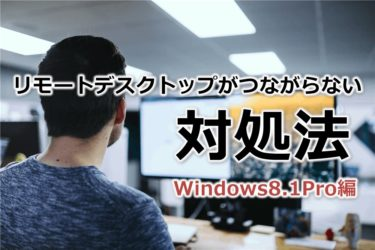Windows8.1proのリモートデスクトップがつながらない時の対処方法