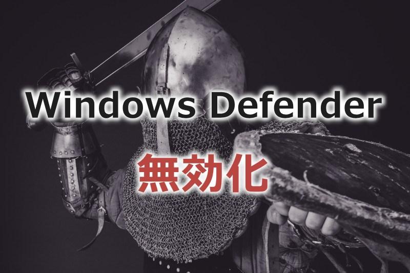Windows10でWindows Defenderを完全に無効化する方法