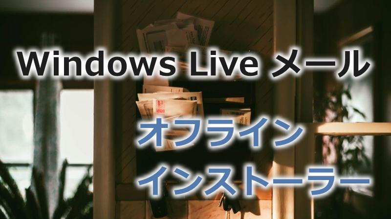 これでWindowsLiveメールが使える!Windows Live Essentials 2012のオフラインインストーラー