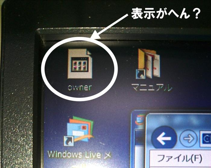 Windows 7 のデスクトップアイコンがおかしくなった?場合の対処方法