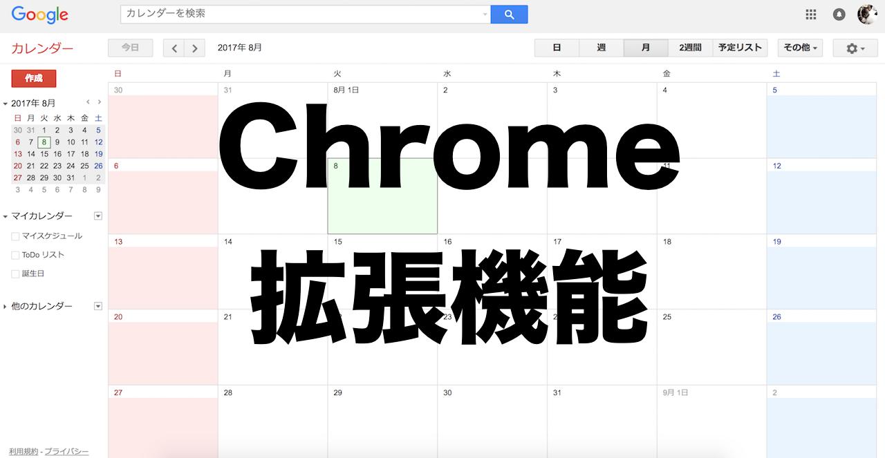 便利なので今も使っているGoogleChrome拡張機能3つ