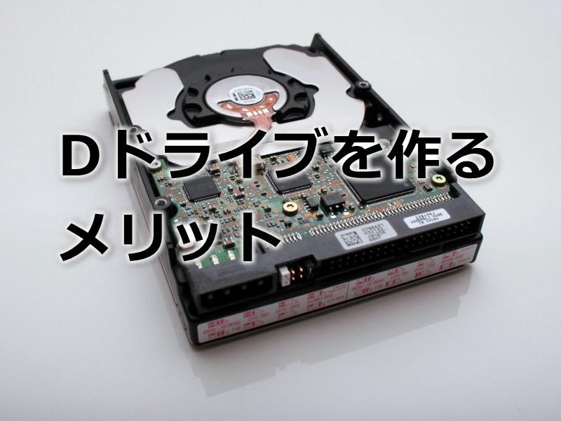 パソコンにDドライブを作成する3つの利点