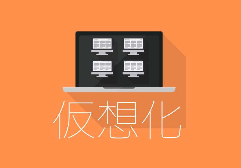 VMwareでパソコンを仮想化する5つのメリットと3つのデメリット