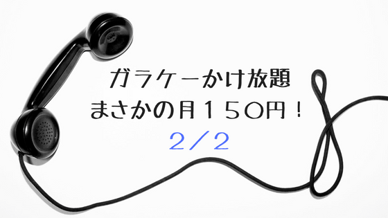 ガラケー通話し放題で最安の月額150円化に成功(後編)