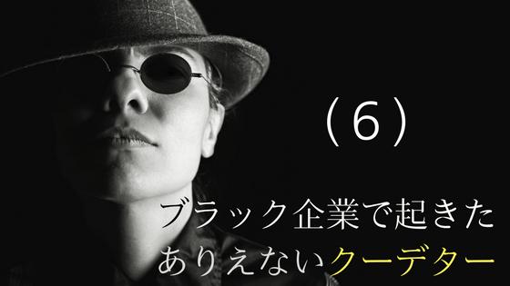 【ブラック企業一斉退職編(6)】4つの方向性