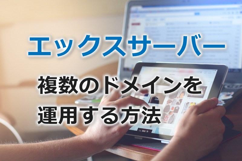 エックスサーバーでドメインを追加してマルチドメインで運用する方法