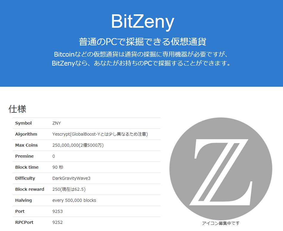 仮想通貨「BitZeny」マイニングに挑戦!自宅PCで簡単に採掘できた!!