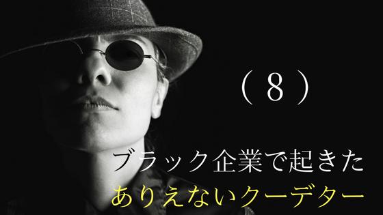 【ブラック企業一斉退職編(8)】一斉退職決定!新会社設立へ
