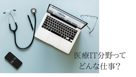 経験してわかった医療系ITシステム業界の良いところ、悪いところ