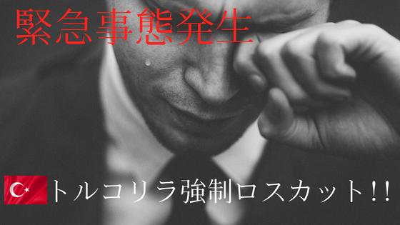 【悲報】トルコリラ強制ロスカット!!資産600万円が一瞬で吹き飛んだ