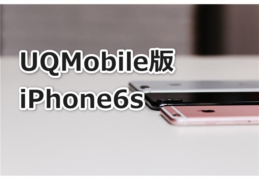 UQmobile版の未使用iPhone6sを購入した際の注意点