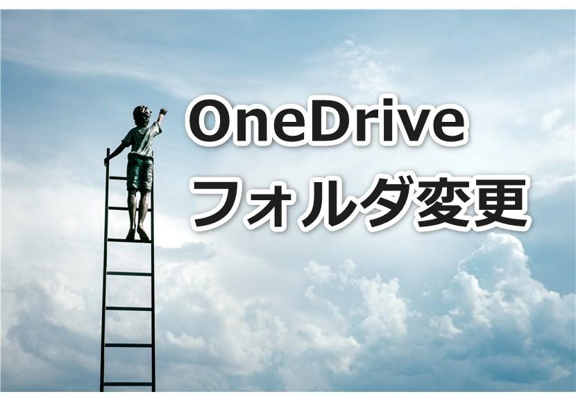Microsoft OneDriveの同期するフォルダを変更する方法