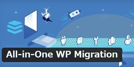 WordPressサイト移行をプラグイン「ALL-IN-ONE WP MIGRATION」を使ってやってみた