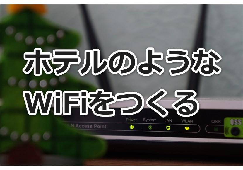 家庭用無線LANルーターでホテルのようなWiFiスポットを作る「ゲストポート機能」