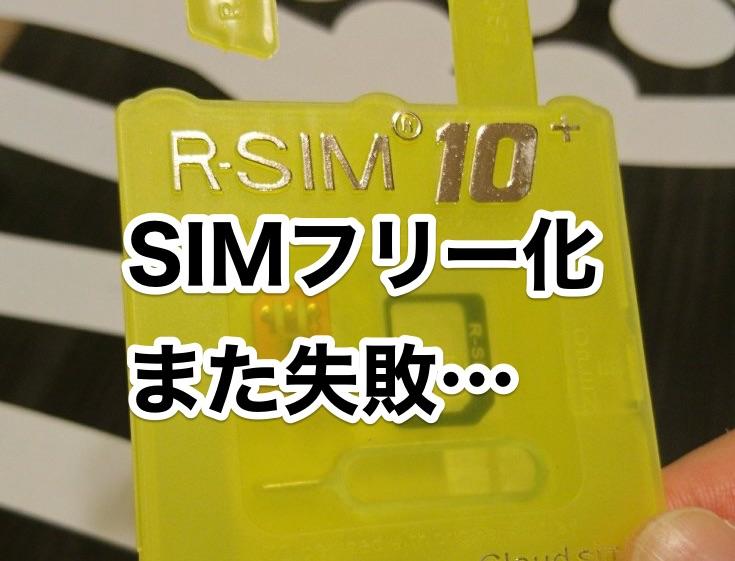 R-SIM10でソフトバンク版iPhone5のSIMフリー化で致命的なミス!