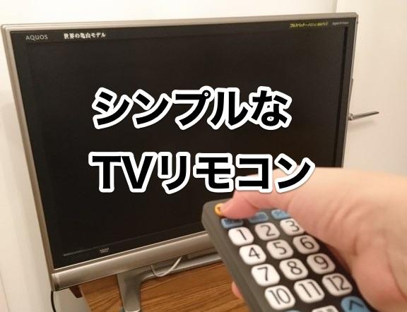 高齢者におすすめ!汎用TVリモコン「IRC-202T(BK)」