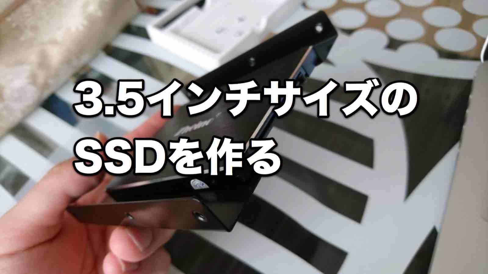 3.5インチのSSDを作ってデスクトップPCにつけてみた