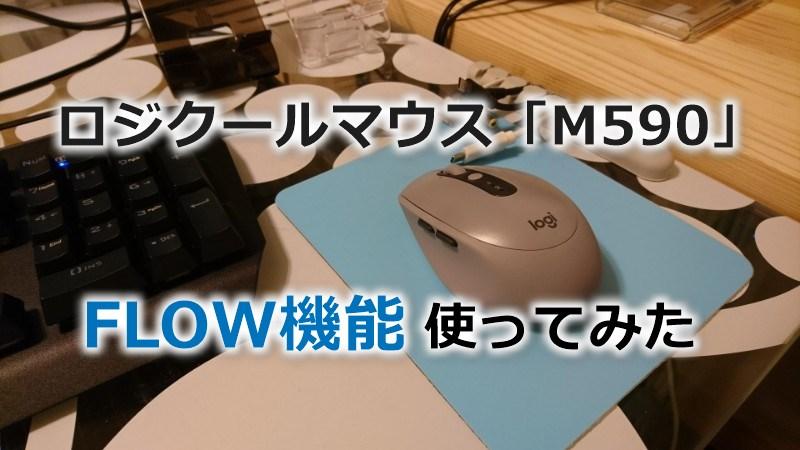 ロジクールマウス「M590」のFLOW機能使ってみた