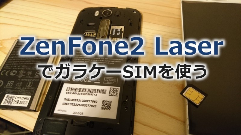 ZenFone2 Laserへソフトバンク通話し放題SIMをさしたら使えた