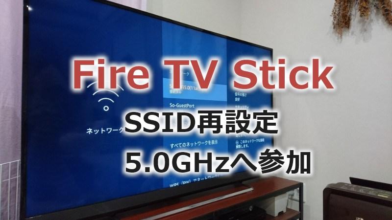 Amazon Fire TV Stickの無線再接続方法(ついでに5.0GHz)へ接続する方法