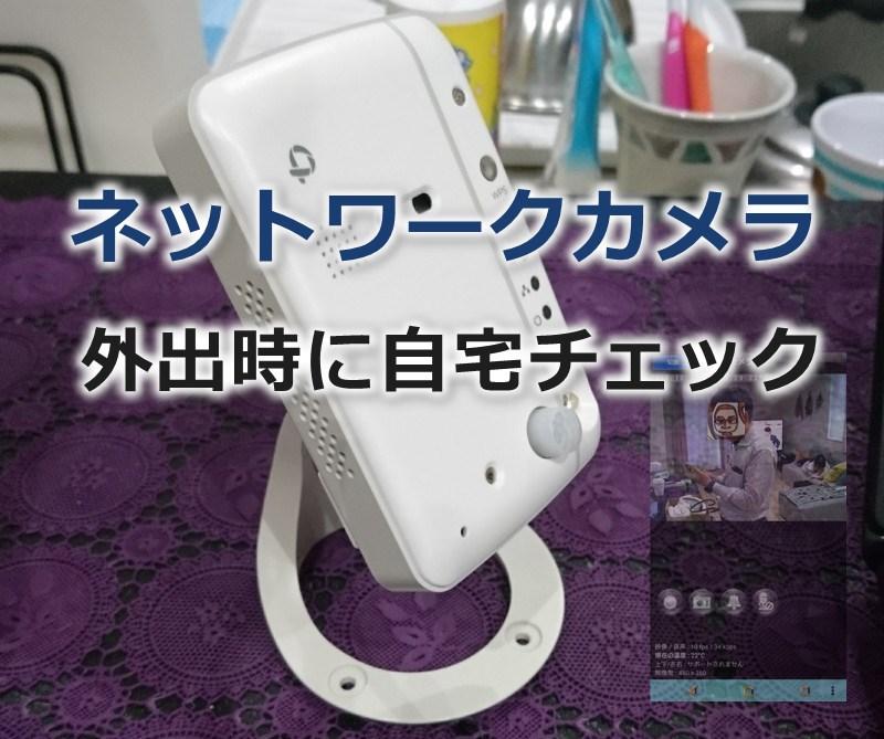 超便利!外出時の自宅を確認できるネットワークカメラ「CS-W60HD」