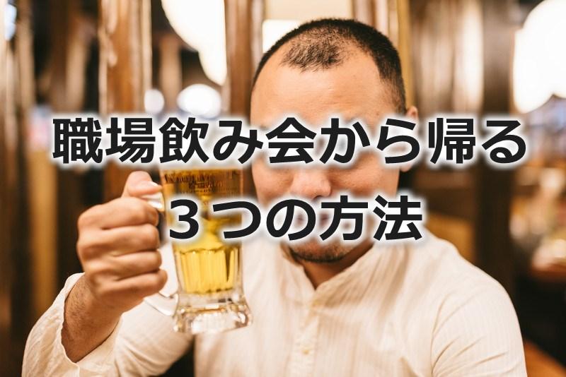 職場の飲み会を1次会で帰る3つの方法