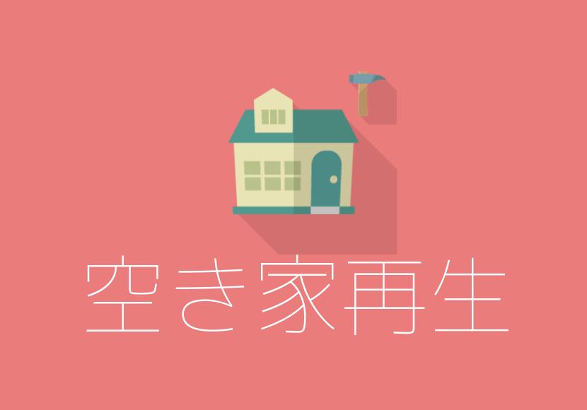 【空き家活用事例】DIY超苦手な私が田舎の空き家を資産化する(1)