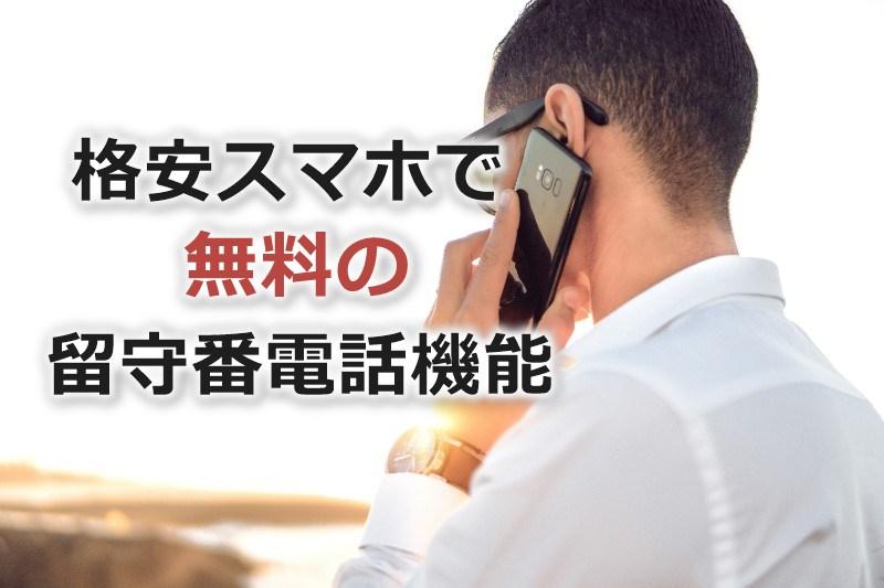 格安スマホで無料の留守番電話機能を利用する方法
