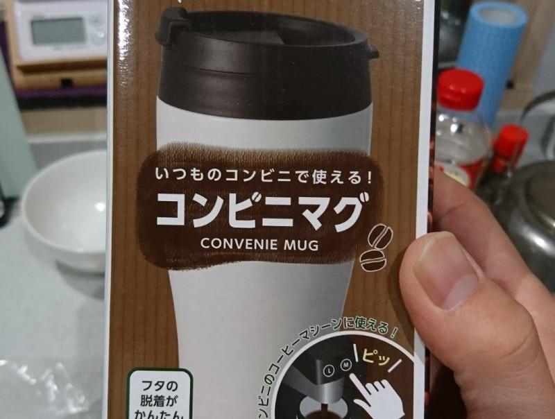 真空断熱のコンビニマグで、コンビニコーヒー中毒から脱出する