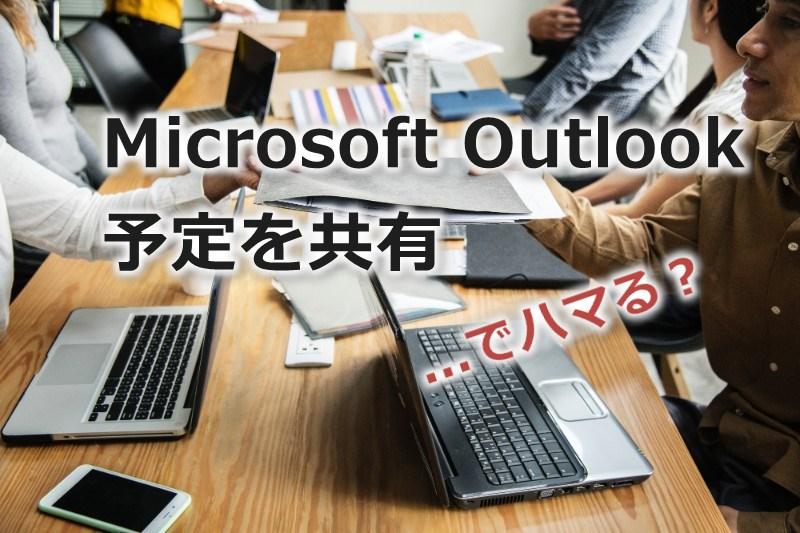 Outlook2016で予定表を共有する方法(意外とハマった…)