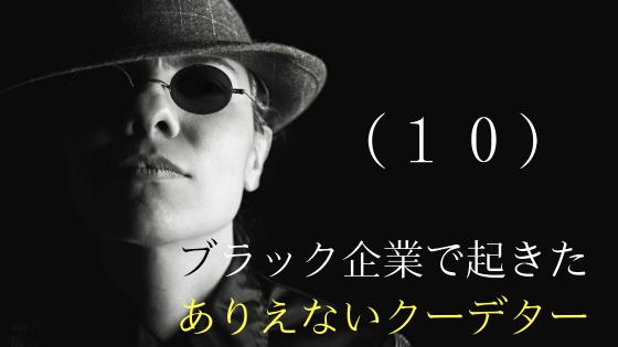 【ブラック企業一斉退職編(10)】動きはじめた作戦