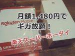 月額1,480円で実質ギガ放題を実現!「楽天スーパーホーダイ」を契約