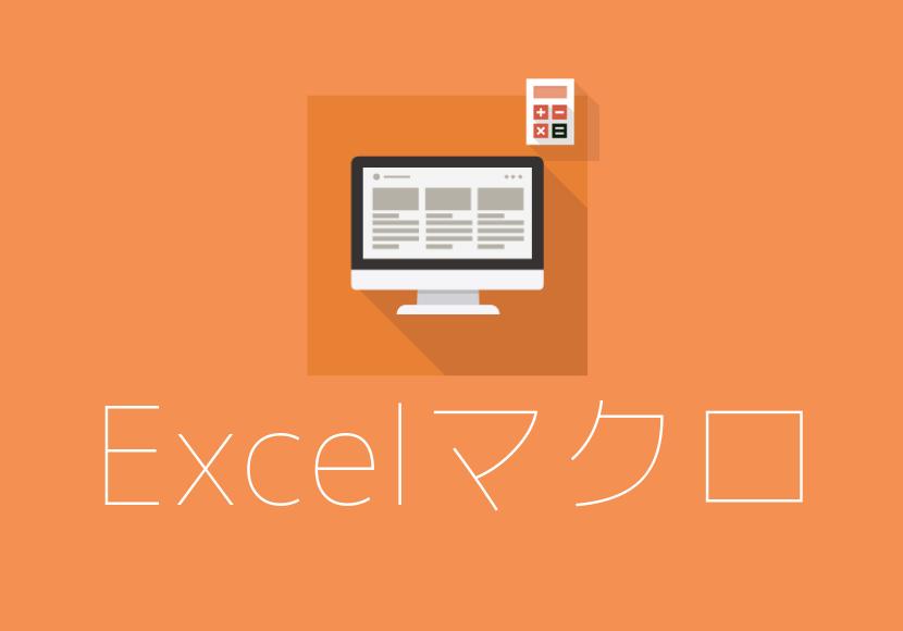 Excelのマクロを他のファイルやブックで利用する方法