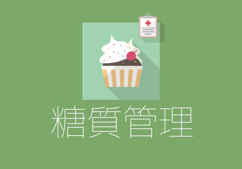 「医者が教える食事術 最強の教科書」健康管理とは糖質管理である