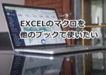 Excelのマクロを他のファイルやブックで利用する方法(執筆中)