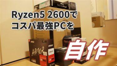 Ryzen5 2600をベースに総額10万円以内でコスパ最強PCを自作します