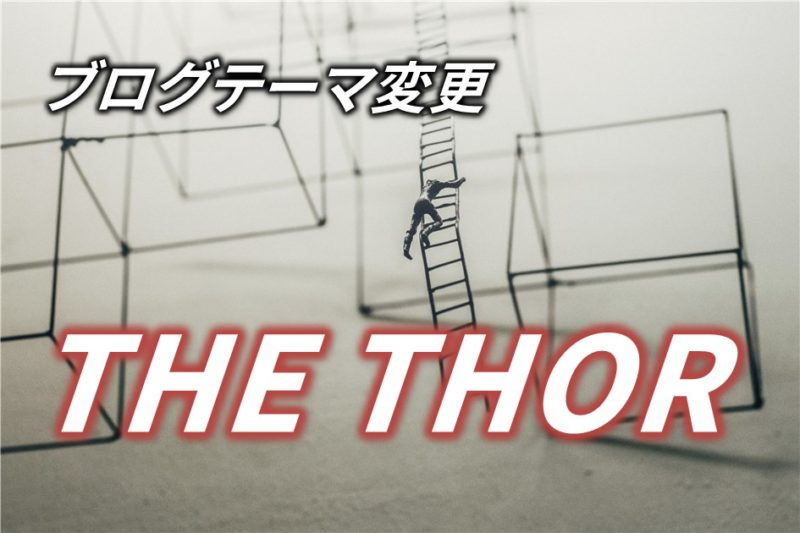 ブログテーマを「THE THOR (ザ・トール)」に変更します